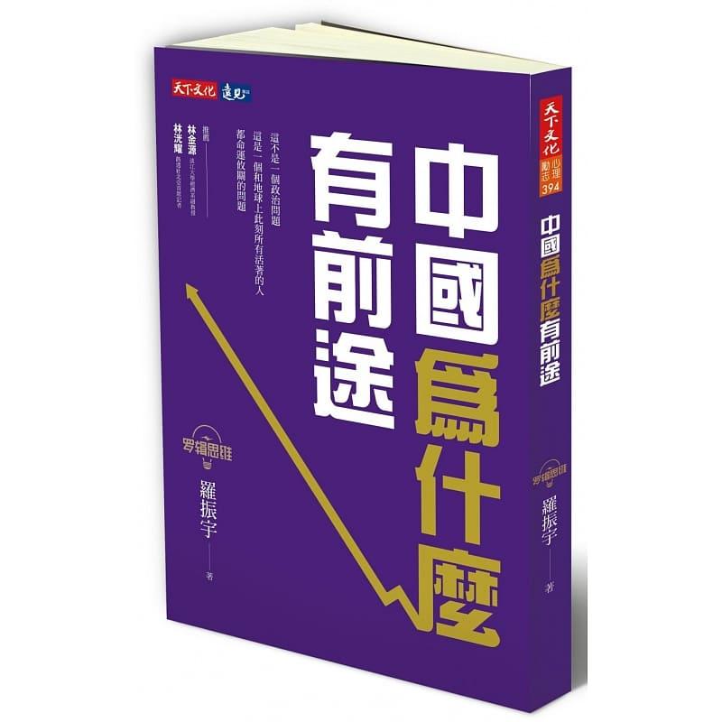 羅輯思維:中國為什麼有前途