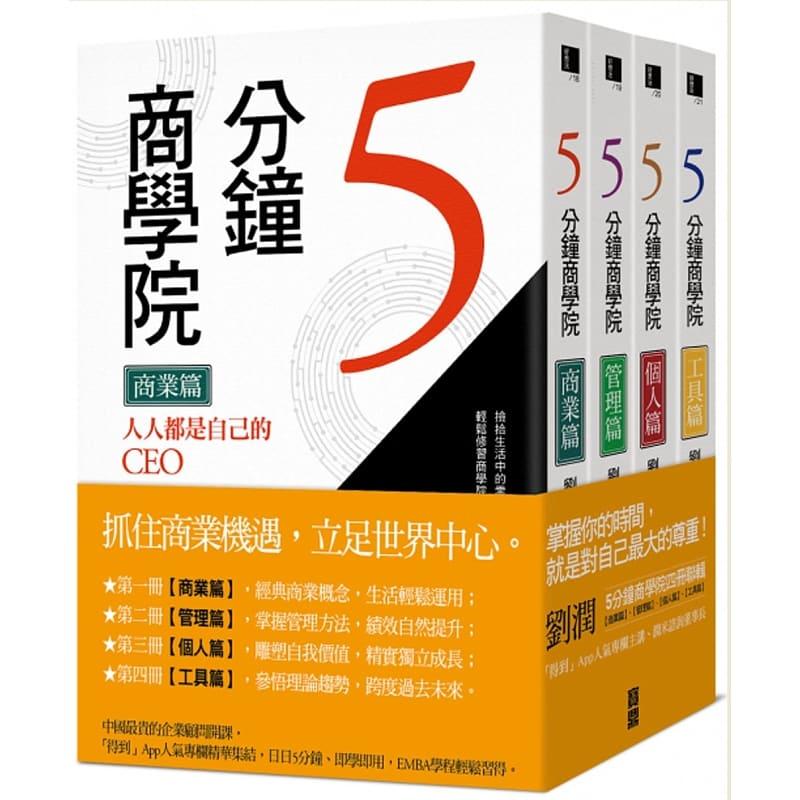 5分鐘商學院四冊套組 - 個人、商業、工具、管理